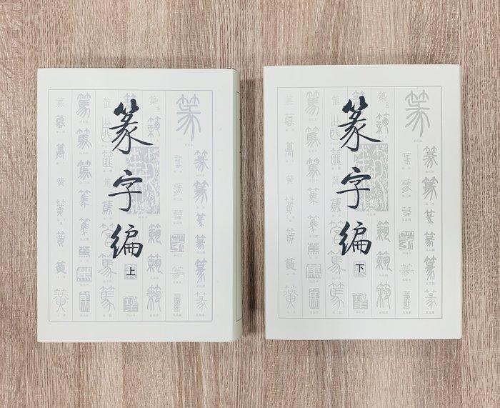 正大筆莊 《篆字編 上、下冊》 篆書 書法 字典 文物出版社