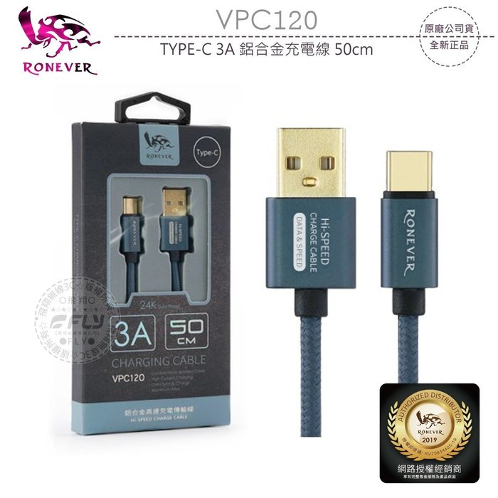 《飛翔無線3C》RONEVER 向聯 VPC120 TYPE-C 3A 鋁合金充電線 50cm│公司貨│手機充電