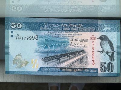 斯里蘭卡鈔票盧比50塊