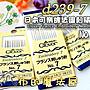 【布的魔法屋】d239- 7日本可樂牌No.7號法國...