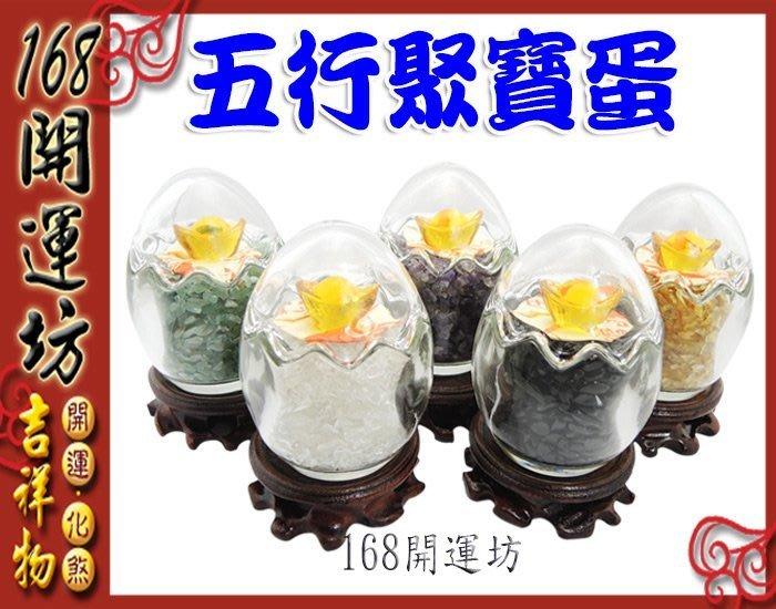 【168開運坊】特賣【五行水晶聚寶蛋(寶貝蛋)~小型*5 】含水晶/琉璃元寶+底座