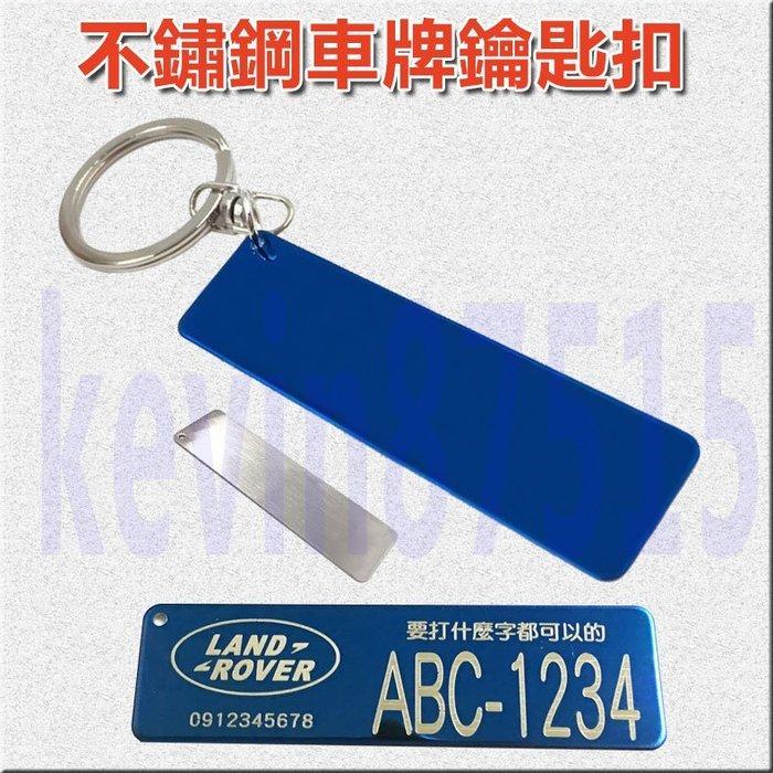 客製化不銹鋼金屬車牌鑰匙圈 吊飾 掛飾 車牌號碼 光纖雷射製作