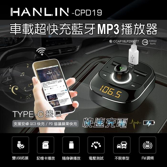 【風雅小舖】HANLIN-CPD19 車用新PD快充藍牙MP3