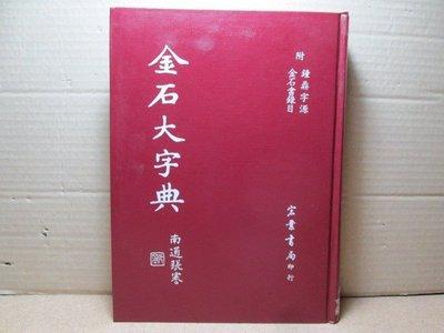 **胡思二手書店**《金石大字典》宏業書局 民國81年3月再版 精裝