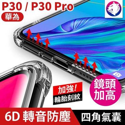 【快速出貨】華為 P30 Pro 6D 轉音孔 防塵 四角氣囊 防摔殼 轉音殼 手機殼 P30Pro 氣墊 空壓殼 透明