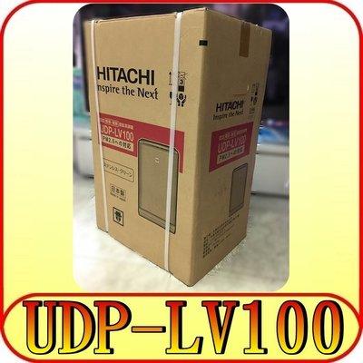 《三禾影》HITACHI 日立 UDP-LV100 除濕 加濕空氣清淨機 日本原裝【另UDP-K110 MC75LSC】