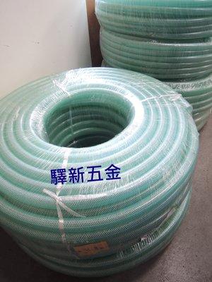 *含稅《驛新五金》PVC耐高壓包紗管-5/8英吋 高壓夾網管 包細管 夾紗水管 輸送瓦斯管線軟管 液態包紗水管 台灣製