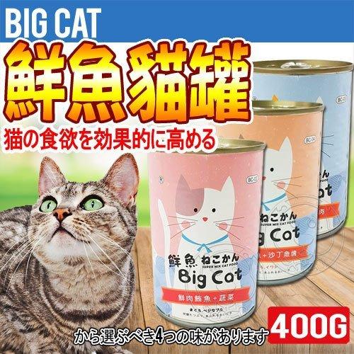 【??培菓寵物48H出貨??】BigCAT鮮魚》大貓綜合營養罐400g (4種口味) 特價35元(自取不打折)