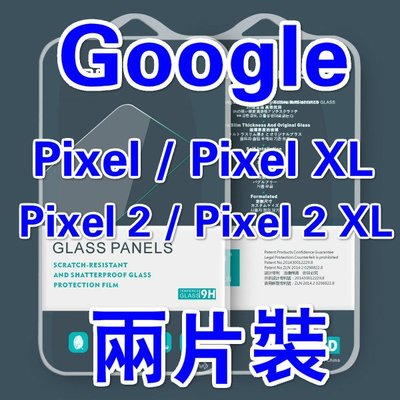 【GOR 兩片裝】Google Pixel 4 3 3a 2 XL 非滿版 0.3mm 鋼化玻璃貼 玻璃保護貼 鋼化膜