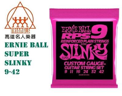 【名人樂器】Ernie Ball SUPER SLINKY 電吉他弦 吉他弦 (9-42) P02239