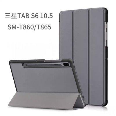 Samsung 三星 平板皮套 Tab S4 LTE Tab S6  Tab A 10.5 LTE 專用 保護套