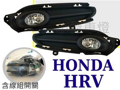 小傑車燈精品--全新  台灣福燦 HONDA HRV 15 16 2015 2016 年 霧燈總成 含線組開關霧燈框