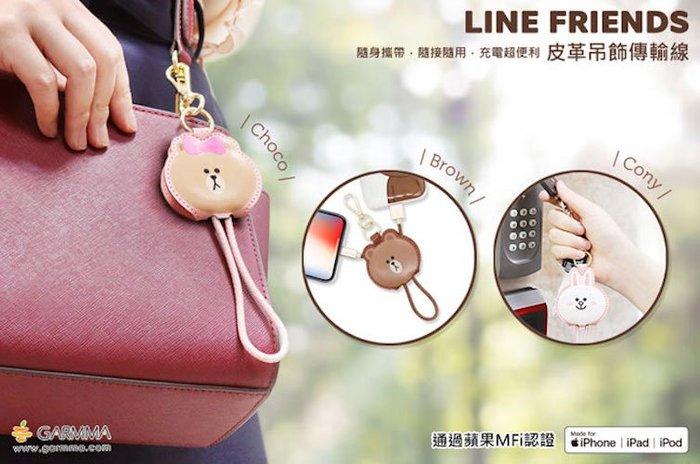 GARMMA LINE Friends Apple Lightning皮革吊飾傳輸線(熊大/兔兔/Kitty/熊美)