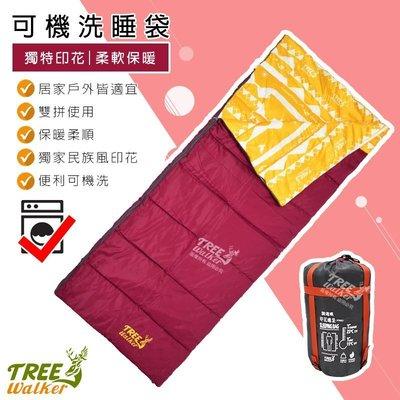 【Treewalker露遊】露遊眠民族風印花保暖睡袋 登山露營防寒抗風 可拼接 可機洗 獨家印花