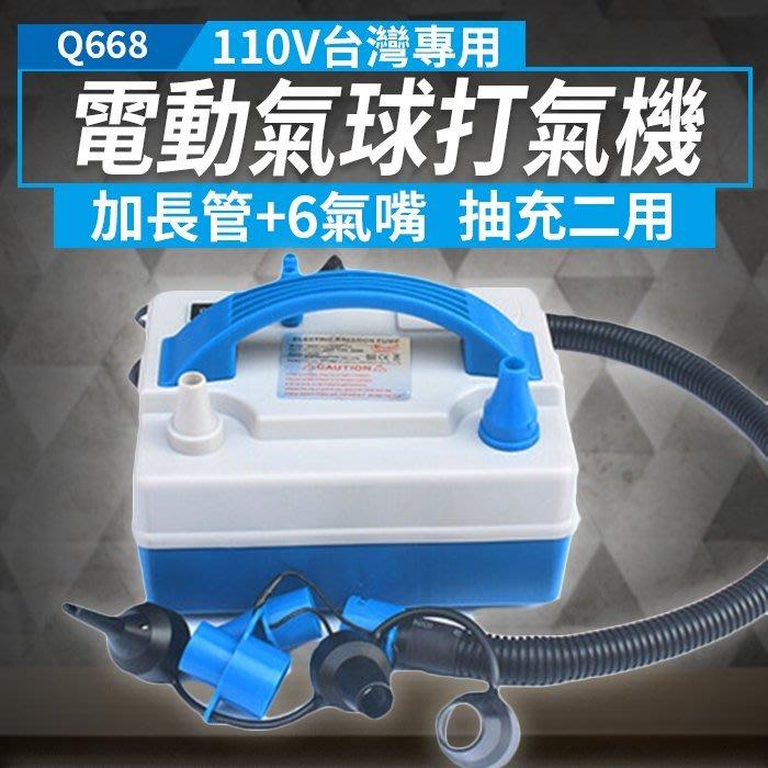 【傻瓜批發】(Q668) 110V電動氣球打氣機 真空壓縮袋電動抽氣機 電動充氣幫浦 板橋現貨
