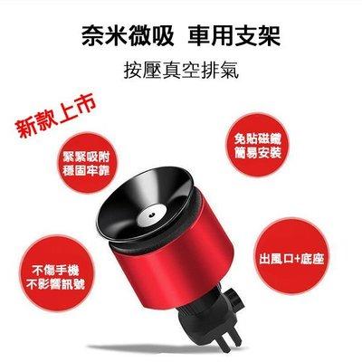 「歐拉亞」現貨 新款 免貼片 真空支架 吸盤支架 奈米微吸 手機支架 導航支架 無磁力支架 奈米手機架 車用手機架