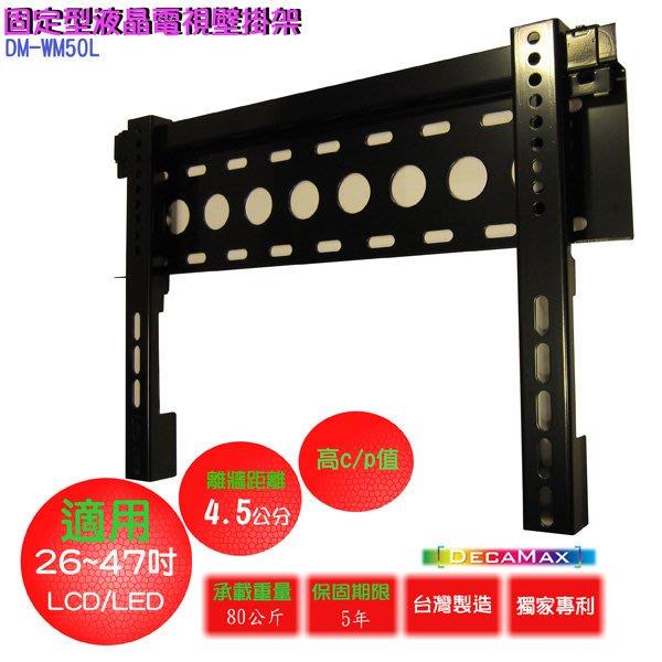 (嘉豐光電)萬用26吋~47吋 液晶電視壁掛架, 固定式, 適用各大電視品牌, 台灣製造, 品質保證