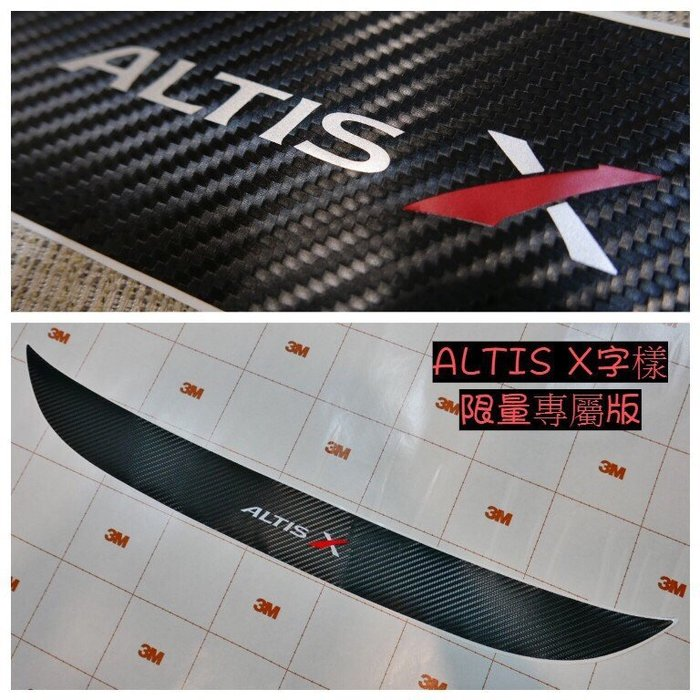 TOYOTA豐田11-11.5代【ALTIS後保桿卡夢保護貼】X版 後門造型貼紙 3M尾門反光包膜 電尾門保護貼 限量版