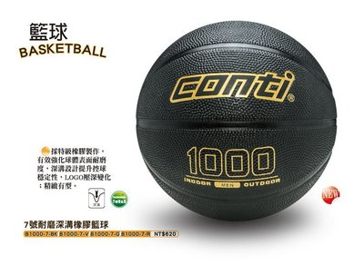 體育課 CONTI 耐磨深溝橡膠籃球(7號球) 黑 台灣技術研發