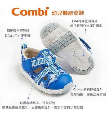 ~Combi 幼兒迷彩機能涼鞋 藍色(125.5和13.5公分)現貨
