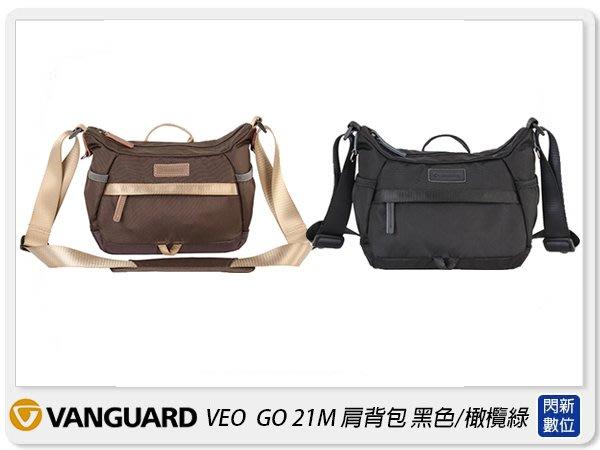 ☆閃新☆Vanguard VEO GO 21M 肩背包 相機包 攝影包 背包 黑色/橄欖綠(21,公司貨)