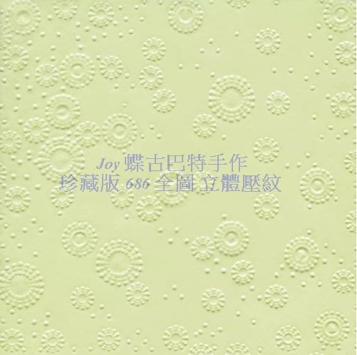 Joy 蝶古巴特手作 德國餐巾紙立體壓紋(33X33CM~2張)/珍藏版 686 全圖