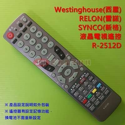Westinghouse西屋 RELON雷諾 SYNCO新格 液晶電視遙控器 R-2512D