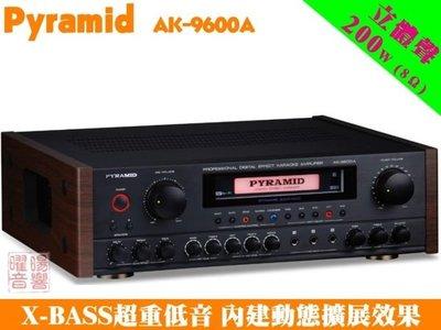 【PYRAMID 金字塔 AK-9600A】具備X-BASS超重低音調整 好禮大贈送《還享6期0利率》