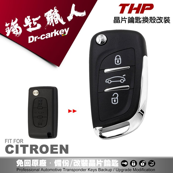 【汽車鑰匙職人】CITROEN THP  雪鐵龍 晶片 新款摺疊鑰匙 更換外殼