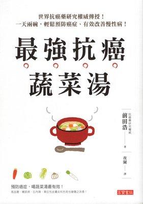 蟹子魚的家:全新書~高寶~最強抗癌蔬菜湯~前田浩~滿718元免運費