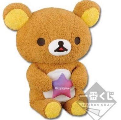 Rilakkuma 鬆弛熊 一番賞 毛公仔