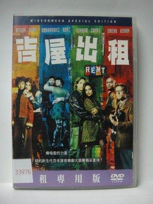 莊仔@65174 DVD 蘿莎芮道森 崔西湯姆斯【吉屋出租】之【RENT】(類似題材 鑼鼓喧天)