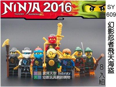 ~寶貝天空~~SY 609 幻影忍者飛天海盜 8入組~小顆粒 元素騎士 未來騎士 可與LEGO樂高積木 玩