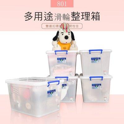 收納箱【五入】K801 多用途滑輪收納箱【架式館】玩具箱/塑膠箱/整理箱/衣物收納/自由堆疊/防潮箱/掀蓋箱/自由堆疊