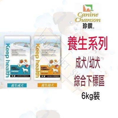 ✪免運,現貨,1包可超取✪澳洲進口 珍饌 養生系列 幼犬/成犬 6kg 狗飼料