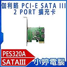 【小婷電腦*電腦】全新 PES320A 伽利略 PCI-E SATA III 2 PORT 擴充卡 向下相容