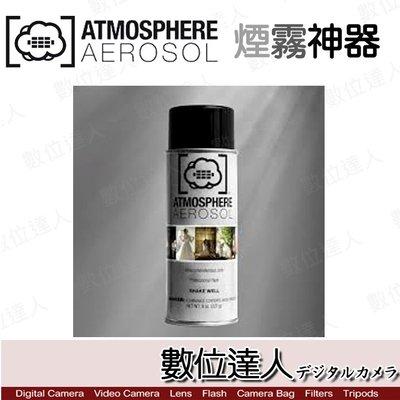 【數位達人】ATMOSPHERE AEROSOL 煙霧神器 / 無味 無毒 道具 噴煙機 特效 舞台煙 噴煙