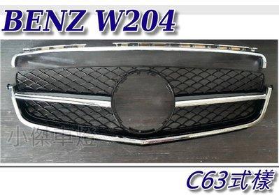 小傑車燈精品*BENZ W204 C200 C250 C300 08 09 10 11 12 正C63用 一線大星水箱罩