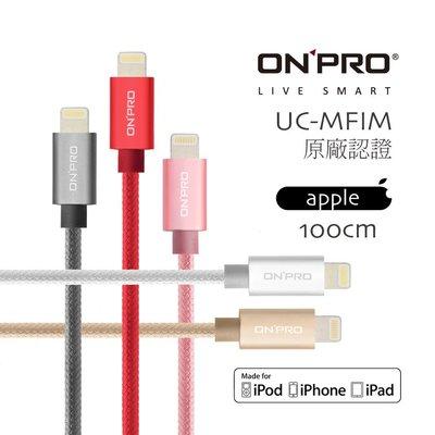 保固一年 ONPRO apple iphone 8 x 7 6s se 金屬質感 原廠 充電 傳輸線 100cm