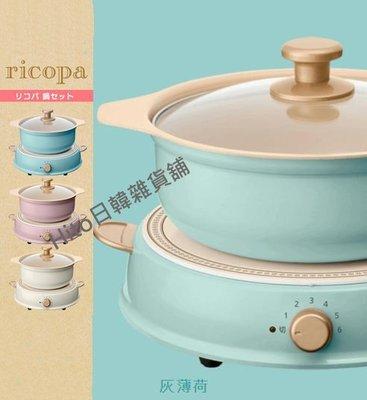 【Hito日韓雜貨舖】日本代購  Iris Oyama ricopa電磁鍋.電烤盤.IHLPR14.珍珠藍.預購
