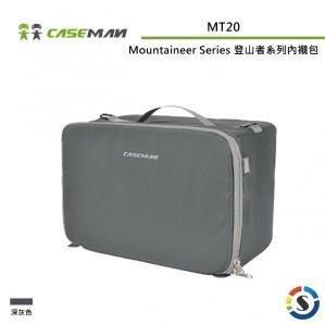 【EC數位】Caseman 卡斯曼 Mountaineer Series 登山者系列 內襯包 MT20 尼龍材質 內膽包