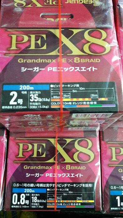 【欣の店】SEAGUAR X8 五色 PE線 #0.8 高強力八本編 路亞 海釣專用 200m