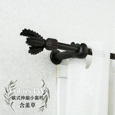 歐式 伸縮小窗簾桿組 97~183cm 含羞草造型 黑棗