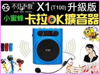 【傻瓜批發】不見不散X1(T100)升級版 卡拉OK擴音器 FM 喇叭 插卡 麥克風 錄音 MP3 小蜜蜂