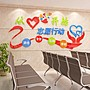 千禧禧居~志愿者服務站墻貼裝飾文化墻布置背景墻貼畫3d立體亞克力墻壁貼紙