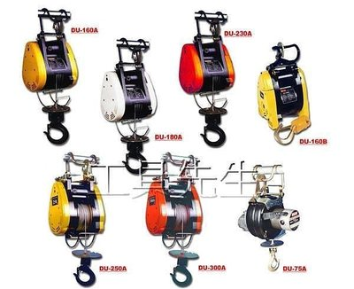 含稅價【工具先生】型號:DU75A 自強。吊快牌 吊重:75KG 電動吊車/小金剛/快速吊車/捲揚機。高樓小吊車