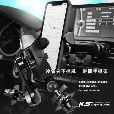 2P21 a+b【冷氣夾不擋風 一鍵開手機架】360度旋轉 導航用車架 出風口手機架 萬向不擋風 導航架 手機支架
