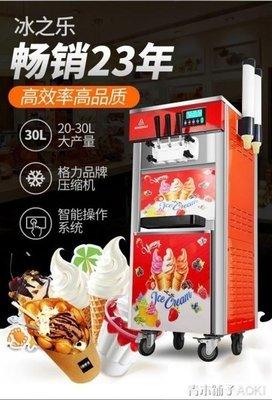 現貨!冰之樂冰淇淋機商用全自動小型雪糕甜筒機聖代機立式軟冰激凌機器ATF「知木屋」新品 正韓 折扣