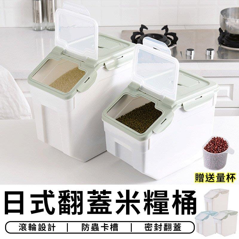 【台灣現貨 A128】 (10公斤) 升級款 超大容量寵物飼料桶 米桶 儲物桶 飼料桶 乾糧桶 儲物桶 乾糧桶 儲米桶