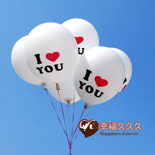 [幸福久久久]I LOVE YOU 氣球(新娘捧花/婚禮佈置/節慶布置/會場佈置/求婚)
